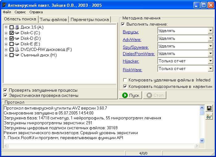 Avz скачать бесплатно на русском - фото 3